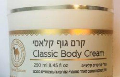 בראשית: מוצרי קוסמטיקה מחלב נאקות