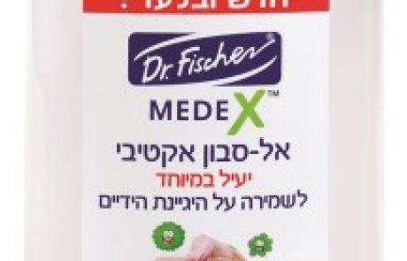 "ד""ר פישר: מדקס-אל סבון אקטיבי"