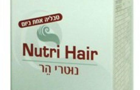 מרשל: תוסף תזונה Nutri Hair להתמודדות עם נשירת שיער